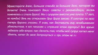 """Алекс Мэй. Отзыв Лилии о видеокурсе """"СЕКРЕТЫ КОРОЛЕВЫ"""""""