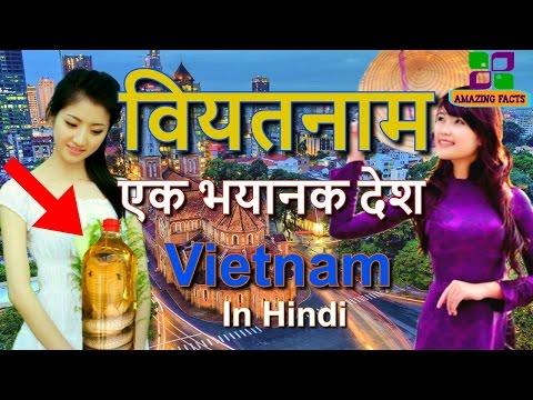 वियतनाम एक भयानक देश // Vietnam a interesting country