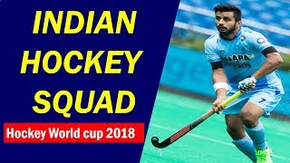 indian-hockey-team-for-world-cup-2018-hockey-india-announced-team-for-hockey-world-cup-odisha