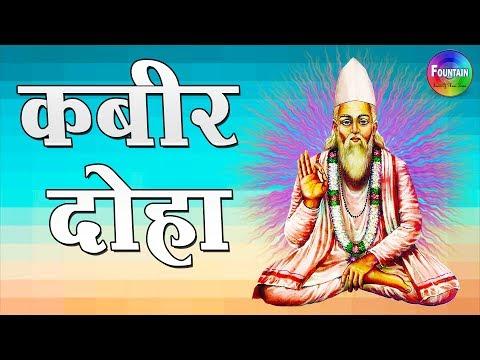 कबीर अमृतवाणी || कबीर के दोहे - Sant Kabirdas Jayanti Special - Kabir ke dohe in hindi