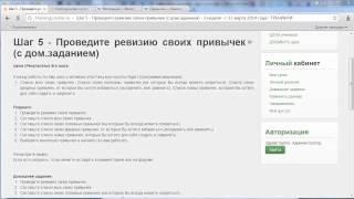 Онлайн-тренинг «Стройнеем вместе!», неделя 3, урок 10, автор – Оксана Старкова