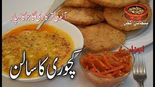 Kachori ka Salan, Aloo ki Tarkari & Gajar ka Acahar کچوری والا سالن ترکاری (Punjabi Kitchen)