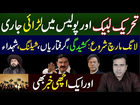 Latest Update on TLP Long March - Imran Khan Exclusive Analysis