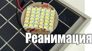 Ремонт светодиодной лампы(Светодиодная лампа 12 вольт. Сгорела от напряжения 21 V Мой канал https://www.youtube.com/user/3605041 Мой сайт http://www.master.org.ua., 2016-06-09T16:17:42.000Z)