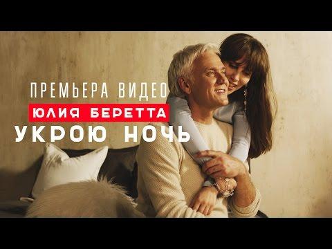 Юлия Беретта — Укрою ночь