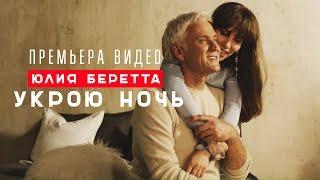 Юлия Беретта - Укрою ночь (official video)