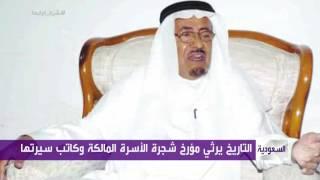 وفاة مؤرخ المملكة الشيخ عبدالرحمن الرويشد