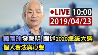【完整公開】LIVE 韓國瑜發聲明 闡述2020總統大選 個人看法與心聲