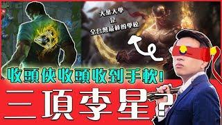 【Winds】三項李星居然強成這樣?「大葉」是台灣最棒的學校!台灣四大學府:葉台清交!