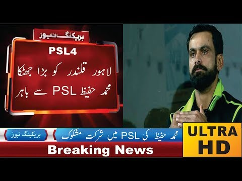 Mohammad Hafeez | Ruled Out | From PSL 2019 | Which Player Will New Captain Of Lahore Qalandar