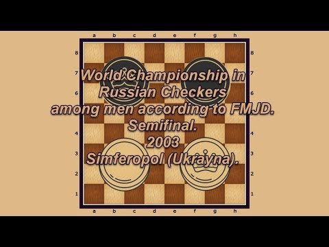 Bronshtein Boris (RUS) - Korolev Yuri (RUS). World_Russian Checkers_Men-2003. Semifinal.