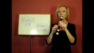 урок 3, блокфлейта, ноты ля, соль