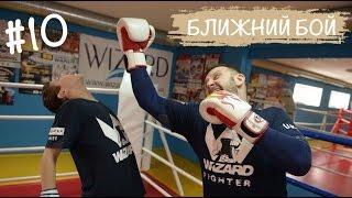 10TV-Школа бокса и кикбоксинга - Ближний бой