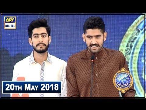 Shan e Iftar – Segment – Shan e Sukhan - Bait Bazi – 20th May 2018 thumbnail