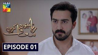 Rabba Mainu Maaf Kareen Episode 1 HUM TV Drama 19 February 2020