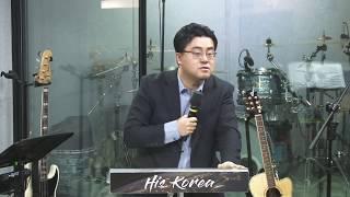 히즈코리아 TV l 이호 목사 l 한국형 크리스천 리더십6 - 리더, 길을 떠나다