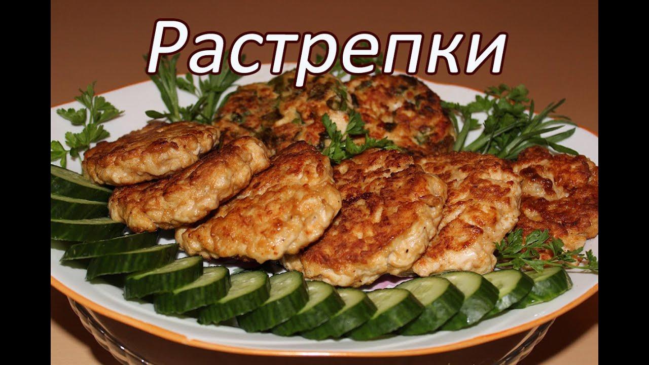 Рецепт куриных растрепок 187