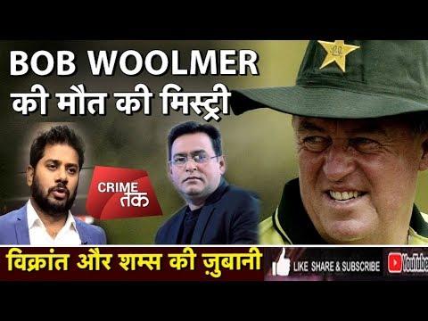 पाकिस्तानी कोच BOB WOOLMER की मौत की मिस्ट्री...सुने शम्स और विक्रांत गुप्ता की ज़ुबानी  Crime Tak