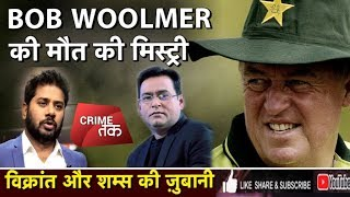 पाकिस्तानी कोच BOB WOOLMER की मौत की मिस्ट्री...सुने शम्स और विक्रांत गुप्ता की ज़ुबानी |Crime Tak