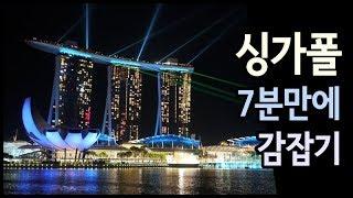 싱가폴 여행 갈만할까? 7분 영상으로 감…