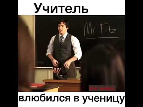 Учитель влюбился в ученицу