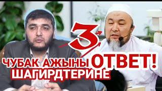 ЧУБАК ХОЖИ АДАШГАНЛАРДАН БЎЛДИМИ /// Махмуд Абдулмумин