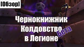 WoW Legion Бета: Чернокнижник Колдовство - таланты, артефакт, способности.