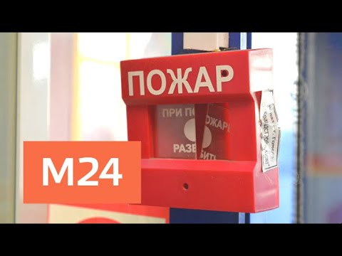 Десятки нарушений пожарной безопасности обнаружили в торговых центрах Москвы - Москва 24