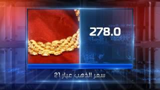 بالفيديو..استقرار أسعار الذهب فى مصر اليوم.. وعيار 21 يسجل 580 جنيها