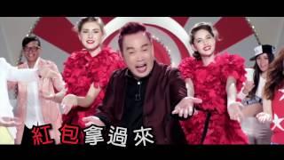 康康 紅包拿過來 -  Official Music Video