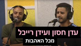 עדן חסון - מכל האהבות (עידן רייכל באולפן) לייב 100FM - מושיקו שטרן
