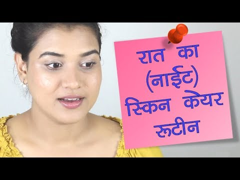 Night Skin Care Routine in Hindi