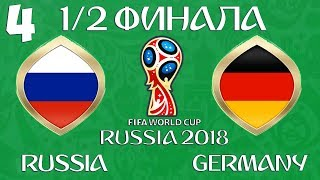 FIFA World Cup 2018 Russia в FIFA 18 - РОССИЯ ГЕРМАНИЯ (1/2 ФИНАЛА)