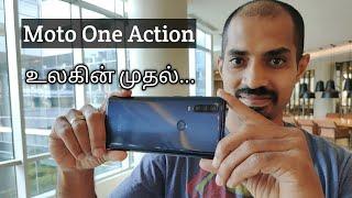 Moto One Action - மொபைலில் action camera... முதல் பார்வை