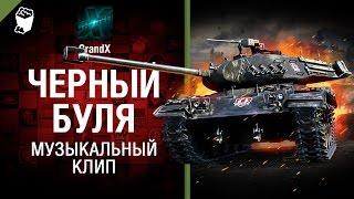 Черный Буля - музыкальный клип от GrandX [World of Tanks]