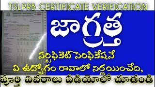Certificate Verification Details || Needed DOCUMENTS DETAILS
