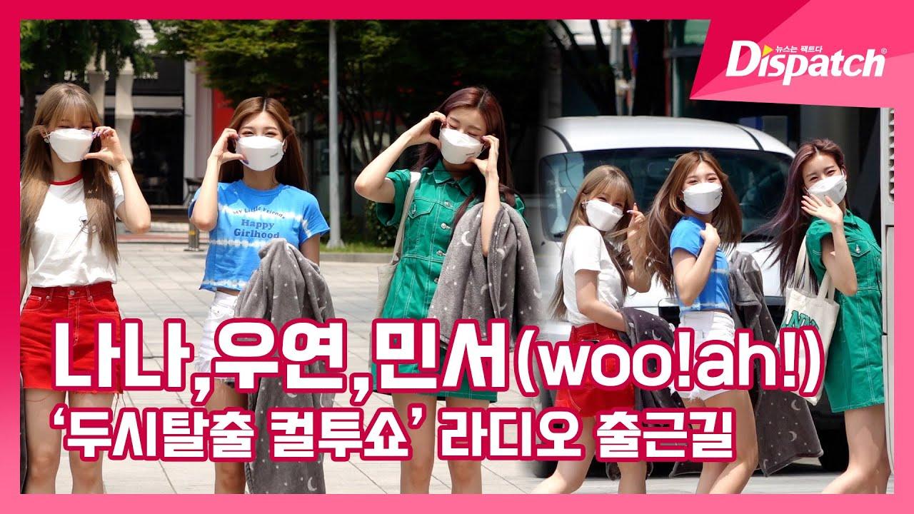 """나나·우연·민서(woo!ah!), """"인형이 걸아와"""" [현장]"""