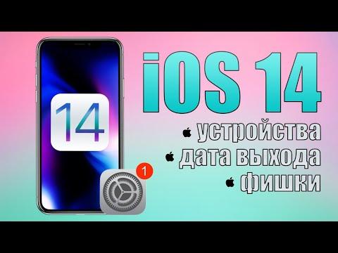 Какие устройства получат IOS 14? IOS 14 на IPhone SE! IOS 14 дата выхода, IOS 14 фишки