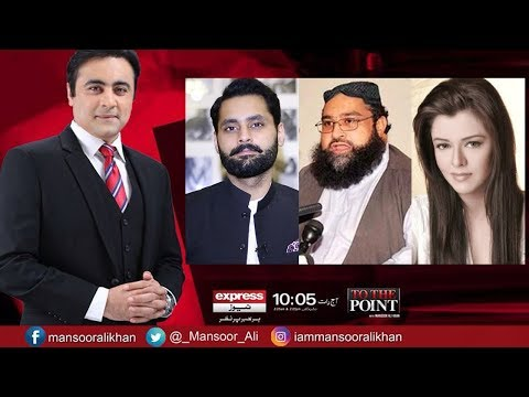 To The Point With Mansoor Ali Khan - 13 January 2018 | Express News