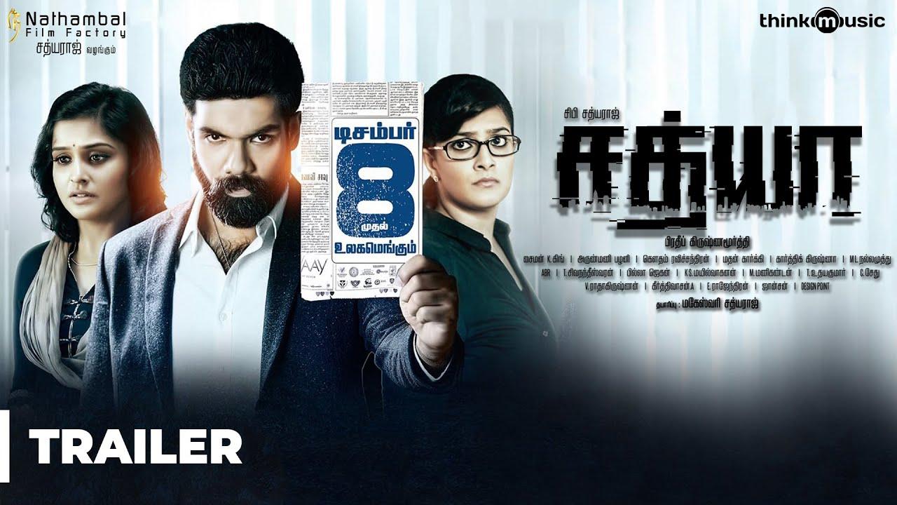 Sathya Official Trailer 2 | Sibi Sathyaraj, Remya Nambeesan, Varalaxmi | Simon K.King