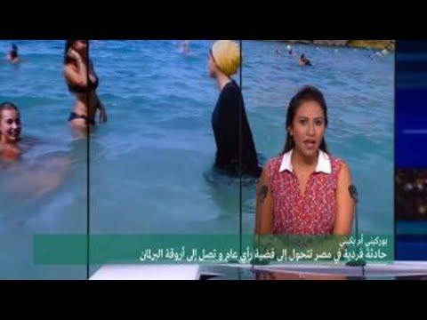 بين البكيني والبوركيني ينقسم المصريون.. لبنانيون يعتبرون دعم -لودريان- للمدارس المسيحية ضد العلمانية