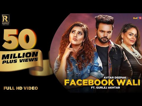 Facebook Wali (Full Video) | Avtar Deepak Ft. Gurlez Akhtar | New Punjabi Songs 2018 | Ramaz Music