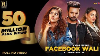 "#ramaz_music presenting official music video of most awaited song 2018 "" facebook wali"" by avtar deepak ft. gurlez akhtar