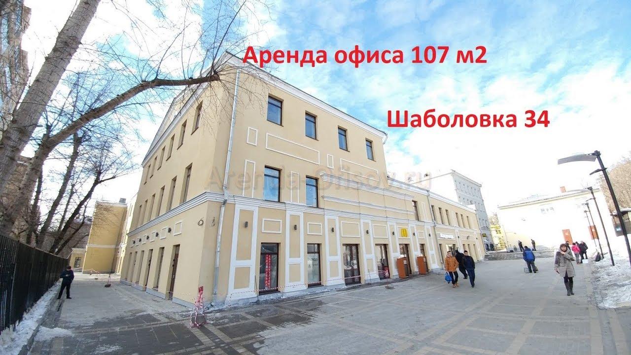 Аренда офиса шаболовская 34 коммерческая недвижимость в москве квартиры