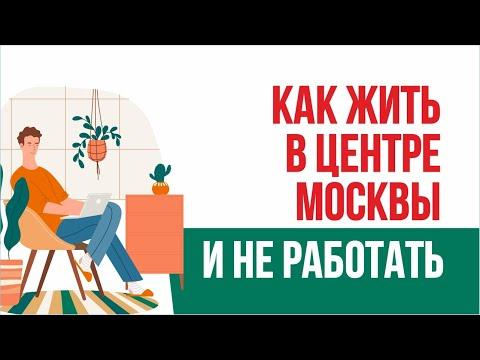 Как жить в центре Москвы, получать бабло и не работать! | Евгений Гришечкин