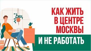 Как жить в центре Москвы, получать бабло и не работать!   Евгений Гришечкин