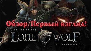 Joe Devers Lone Wolf HD Remastered - Обзор! (без комментариев!)