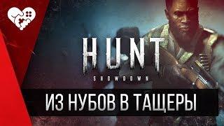 WELOVEGAMES и Дмитрий Бэйл стали охотниками в Hunt: Showdown