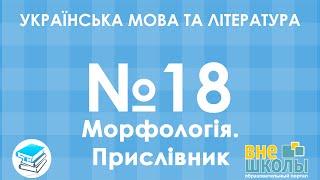 Онлайн-урок ЗНО. Українська мова та література №18. Морфологія. Прислівник