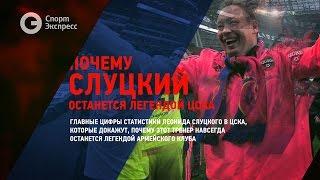 Почему Слуцкий останется легендой в ЦСКА